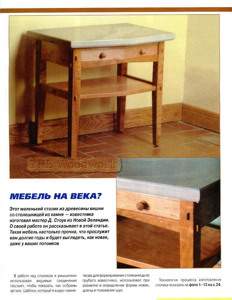 stol-kamen1